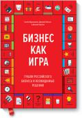 Бизнес как игра. Грабли российского бизнеса и неожиданные решения
