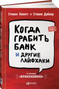 Когда грабить банк и другие лайфхаки (от авторов «Фрикономики»)