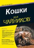 Кошки для чайников, 2-е издание