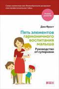 Пять элементов гармоничного воспитания малыша. Руководство от суперняни