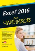 Excel 2016 для чайников