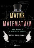 Магия математики. Как найти икс и зачем это нужно