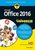 Office 2016 для чайников