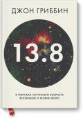 13.8. В поисках истинного возраста Вселенной и теории всего