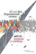 20 лет без Берлинской стены. Прорыв к свободе
