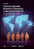 Глобальное управление Интернетом и безопасность в сфере использования ИКТ: ключевые вызовы для мирового сообщества