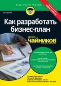 Как разработать бизнес-план для чайников, 2-е издание