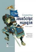 Секреты JavaScript ниндзя, 2-е издание