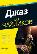 Джаз для чайников, 2-е издание