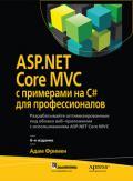 ASP.NET Core MVC с примерами на C# для профессионалов