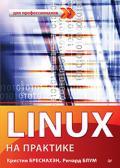 Linux на практике