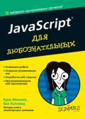 JavaScript для любознательных
