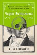 Череп Бетховена. Мрачные и загадочные истории из мира классической музыки