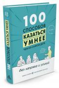 100 способов казаться умнее, чем на самом деле, без напряга и усилий