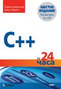 C++ за 24 часа