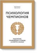Психология чемпионов. Мышление, приводящее к победе в спорте и жизни