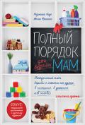 Полный порядок для будущих мам. Понедельный план борьбы с хаосом на кухне, в гостиной, в детской и в голове