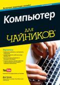 Компьютер для чайников, 13-е издание (+видеокурс)