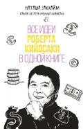 Все идеи Роберта Кийосаки в одной книге