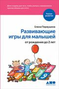 Развивающие игры для малышей от рождения до 2-х лет