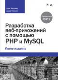 Разработка веб-приложений с помощью PHP и MySQL, 5-е издание