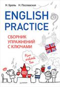 English Practice. Сборник упражнений с ключами