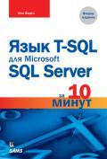 Язык T-SQL для Microsoft SQL Server за 10 минут
