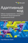 Адаптивный код: гибкое кодирование с помощью паттернов проектирования и принципов SOLID