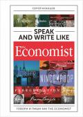 Speak and Write like the Economist. Говори и пиши как The Eсonomist