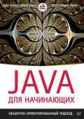 Java для начинающих. Объектно-ориентированный подход