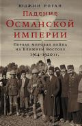 Падение Османской империи. Первая мировая война на Ближнем Востоке, 1914–1920