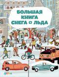 Большая книга снега и льда