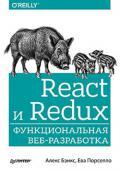 React и Redux: функциональная веб-разработка