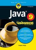 Java для чайников, 7-е издание