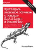 Прикладное машинное обучение с помощью Scikit-Learn и TensorFlow: концепции, инструменты и техники для создания интеллектуальных систем