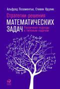 Стратегии решения математических задач. Различные подходы к типовым задачам