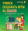 Учимся создавать игры на Scratch. Программирование для детей