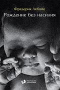 Рождение без насилия