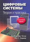 Цифровые системы. Теория и практика
