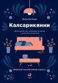 Калсарикянни. Финский способ снятия стресса