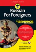 Russian For Foreigners для чайников
