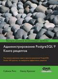 Администрирование PostgreSQL 9. Книга рецептов