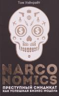 Narconomics. Преступный синдикат как успешная бизнес модель