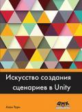 Искусство создания сценариев в Unity