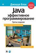 Java: эффективное программирование, 3-е издание