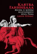 Клятва Ганнибала. Жизнь и войны величайшего врага Рима