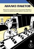 Анализ пакетов: практическое руководство по использованию Wireshark и tcpdump для решения реальных проблем в локальных сетях