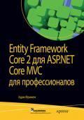 Entity Framework Core 2 для ASP.NET Core MVC с примерами на C# для профессионалов