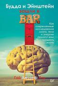 Будда и Эйнштейн зашли в бар. Как современные исследования мозга, тела и энергии помогут вам продлить жизнь