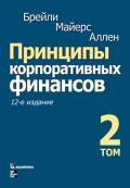 Принципы корпоративных финансов, 12-е издание, том 2